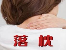 极易针灸轻松治疗落枕